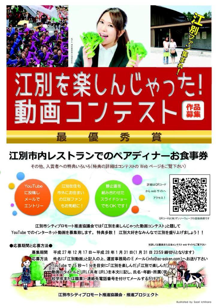 江別を楽しんじゃった 動画コンテスト 作品募集中 江別市 (12/23〜1/31) 札幌