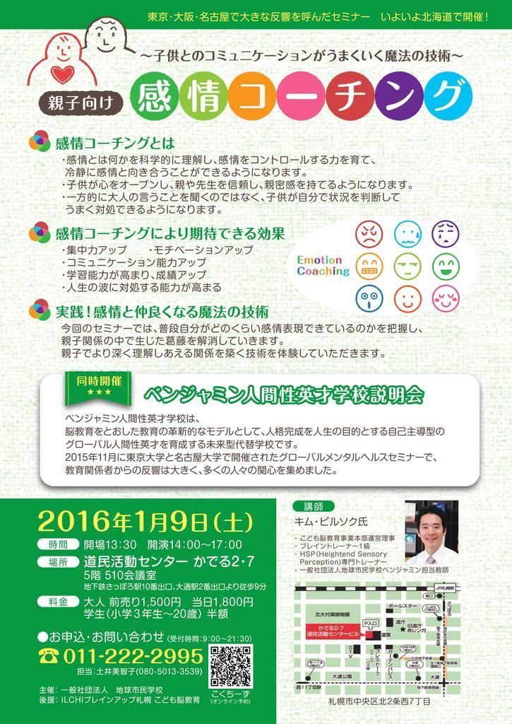 子供とのコミュニケーションがうまくいく魔法の技術 かでる2・7 (1/9) 札幌