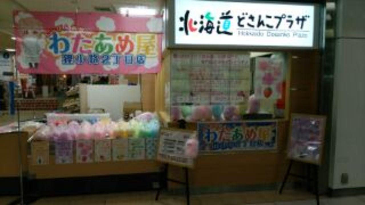道産わたあめ第2弾 ラベンダー味新発売 北区 (1/6〜12) 札幌