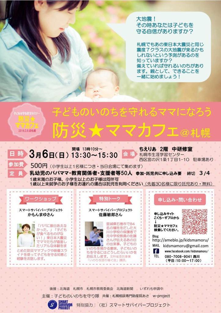 子どものいのちを守れるママになろう防災ママカフェ@札幌 西区 (3/6) 札幌