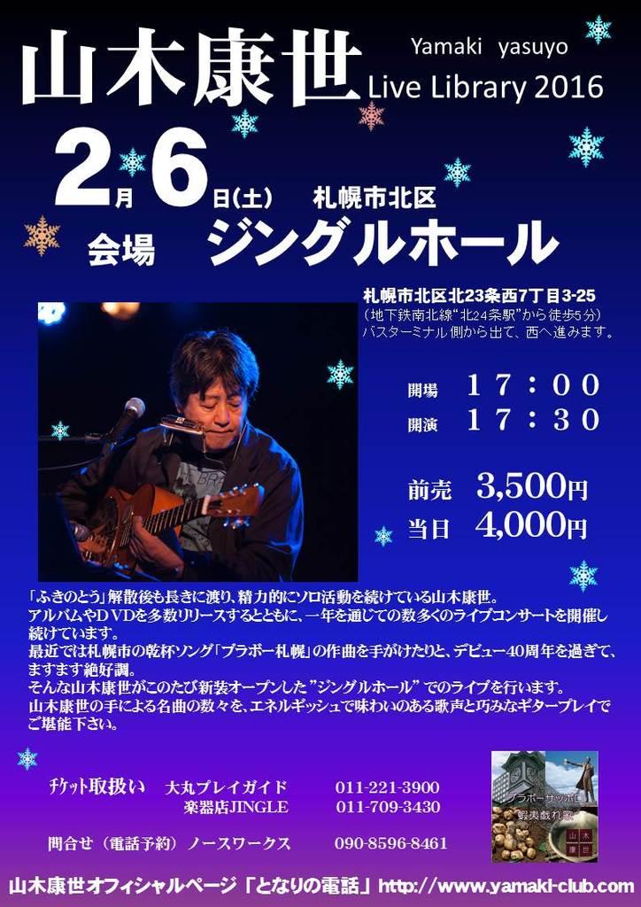 味わいのある歌声と巧みなギターを 山木康世LiveLibrary2016 北区 (2/6) 札幌
