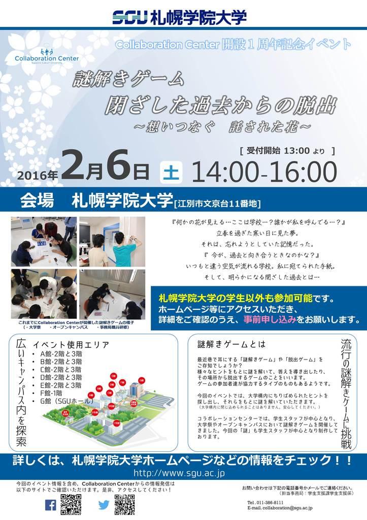 Collaboration Center開設1周年記念イベント 江別市 (2/6) 札幌