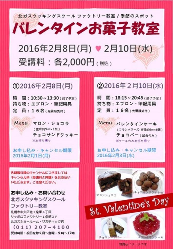 バレンタインに手作りのケーキを バレンタインお菓子教室 中央区 (2/8) 札幌