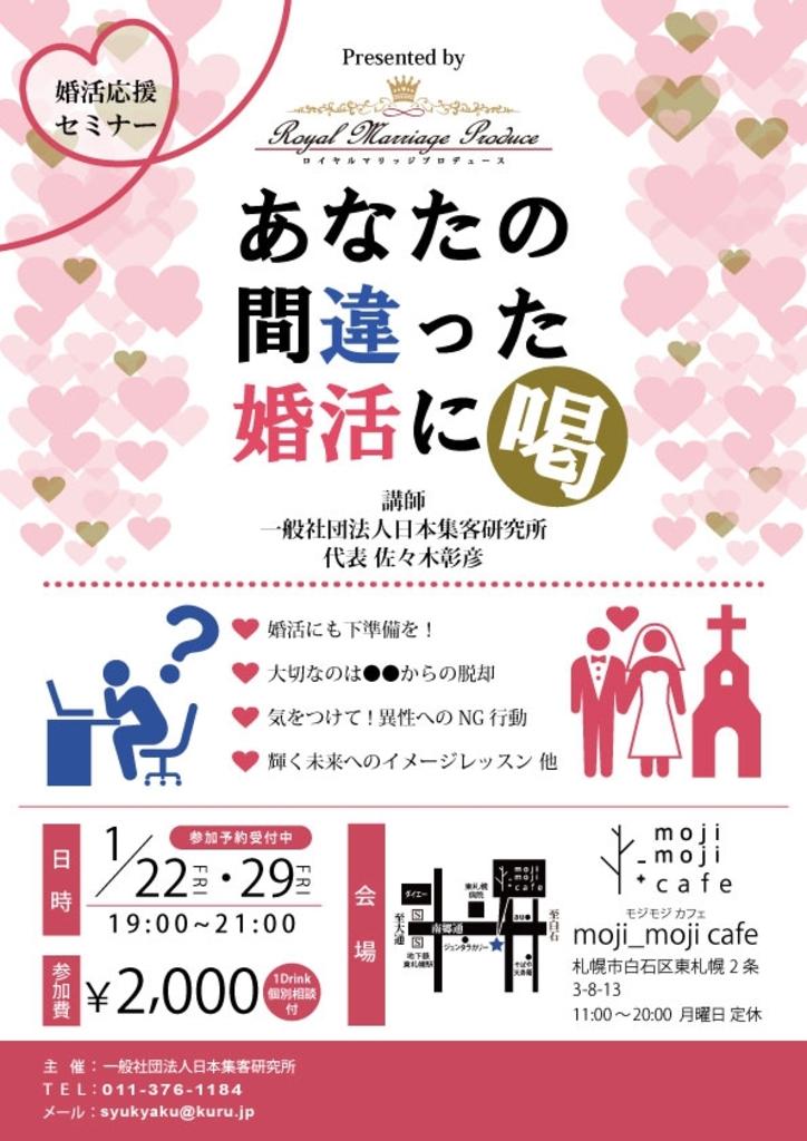 自分に人が集まる魅力作りを 婚活応援セミナー@カフェ 白石区 (1/29) 札幌