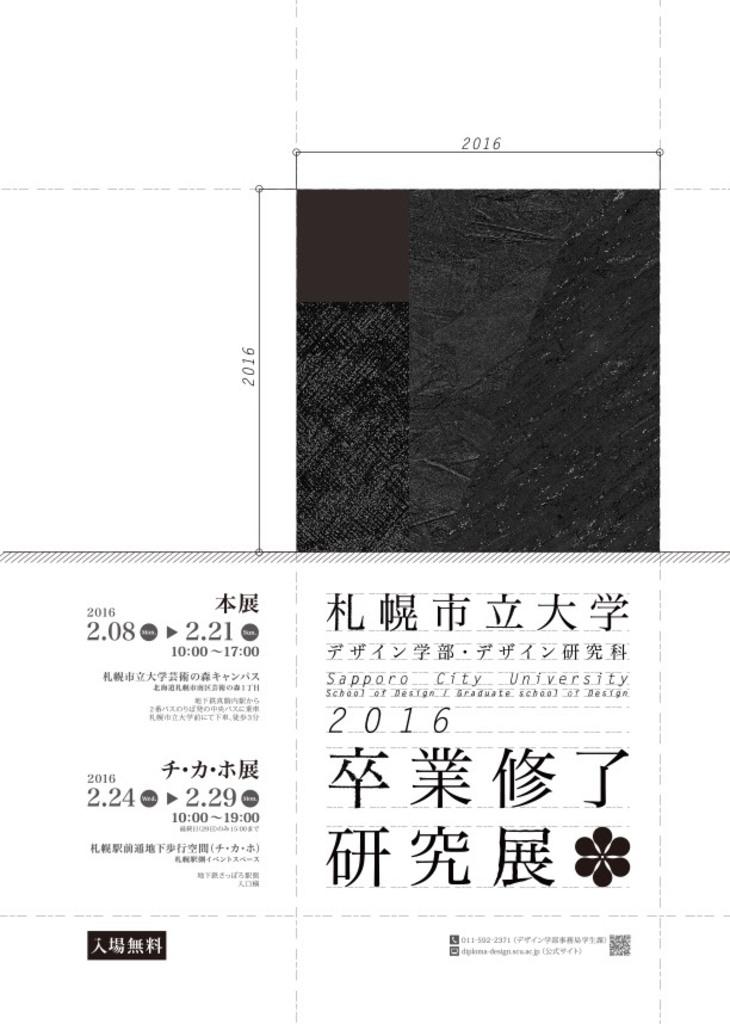 札幌市立大学デザイン学部・研究科 卒業修了研究展2016 札幌市 (2/24〜29) 札幌