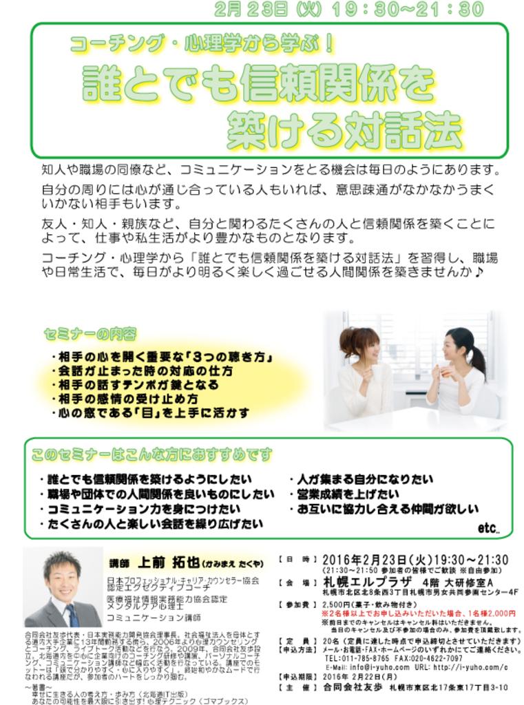 心理学から学ぶ 誰とでも信頼関係を築ける対話法 エルプラザ (2/23) 札幌