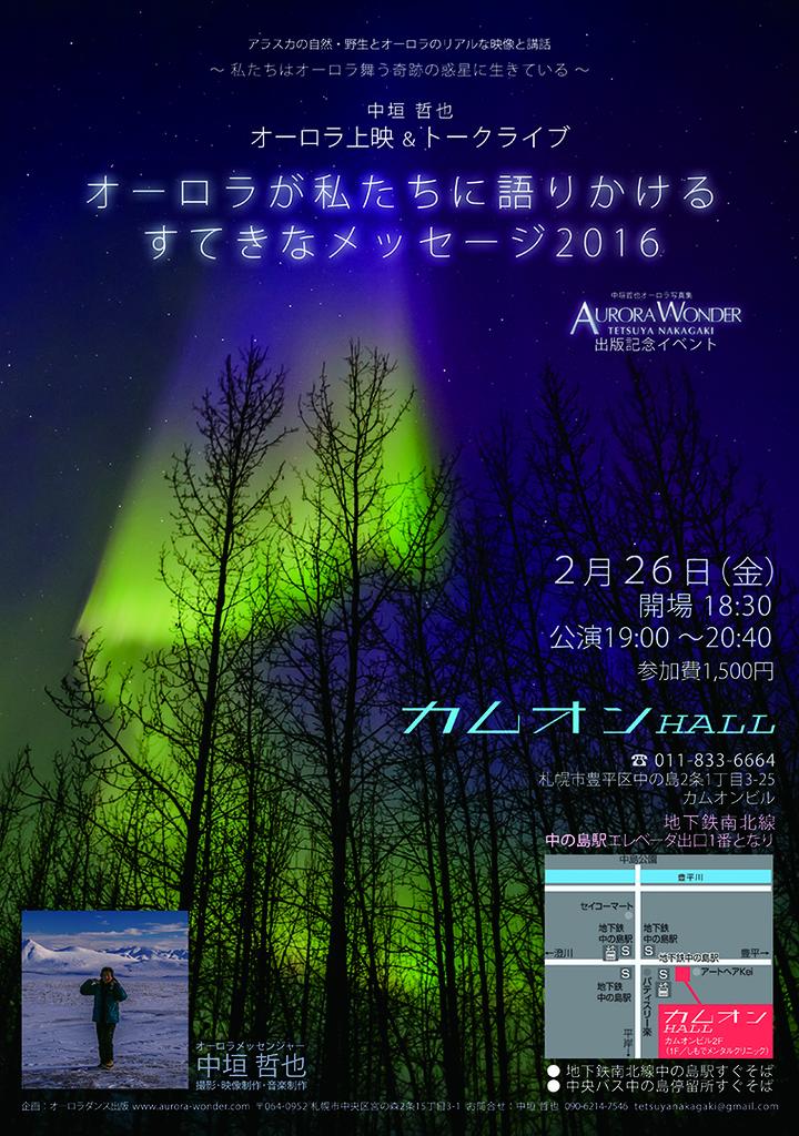オーロラが私たちに語りかけるすてきなメッセージ2016 豊平区 (2/26) 札幌