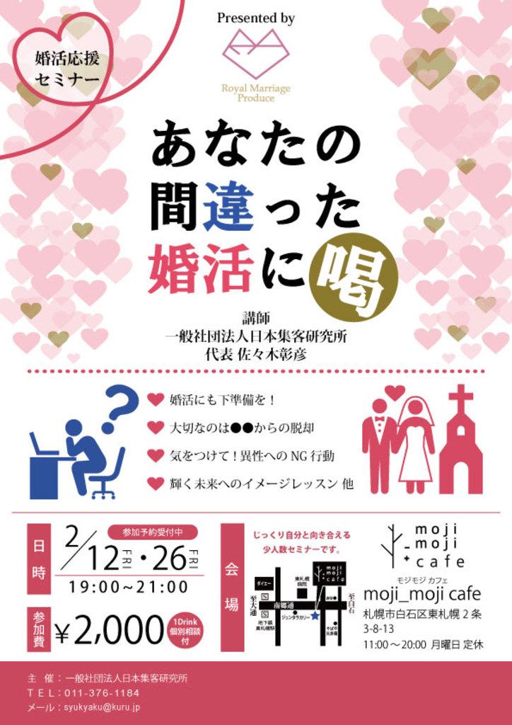 一度自分と向き合って出会いを 婚活応援セミナー@カフェ 白石区 (2/12) 札幌