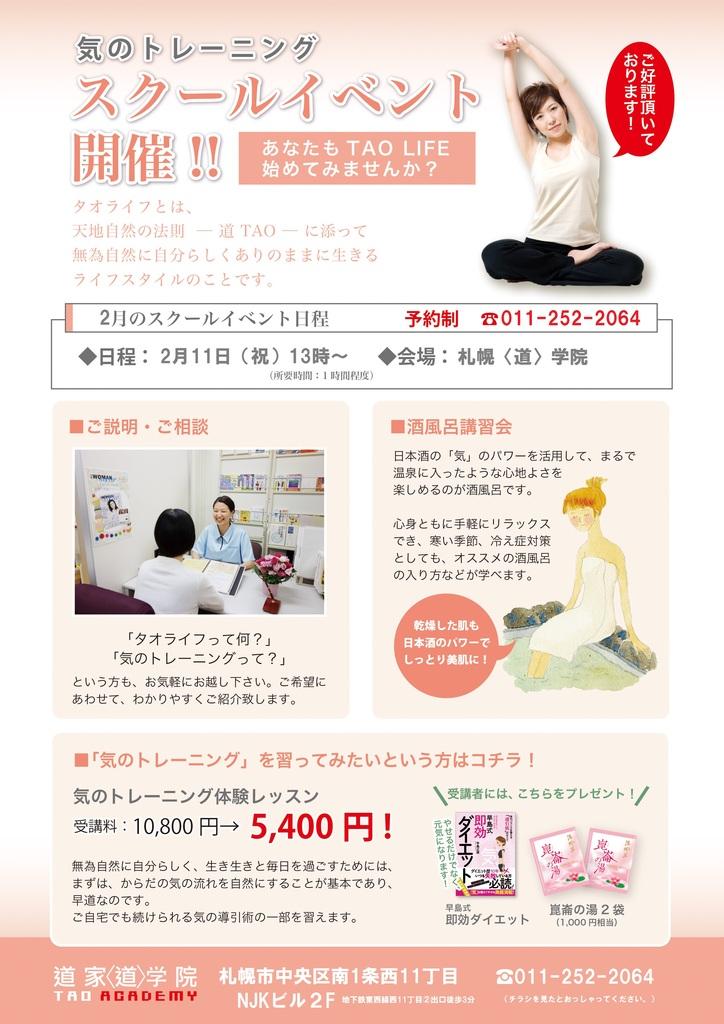 自分の中の気を磨く 気のスクールイベント 中央区 (2/11) 札幌