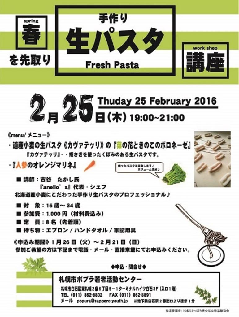 生パスタ作りができる 春を先取り 手作り生パスタ講座 白石区 (2/25) 札幌