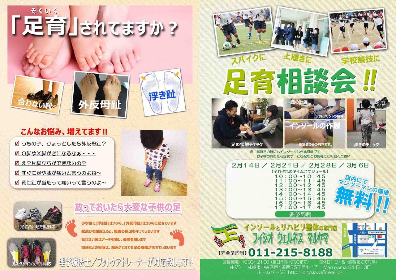 身体に関するご質問などにもお答えいたします 足育相談会 中央区 (2/21) 札幌
