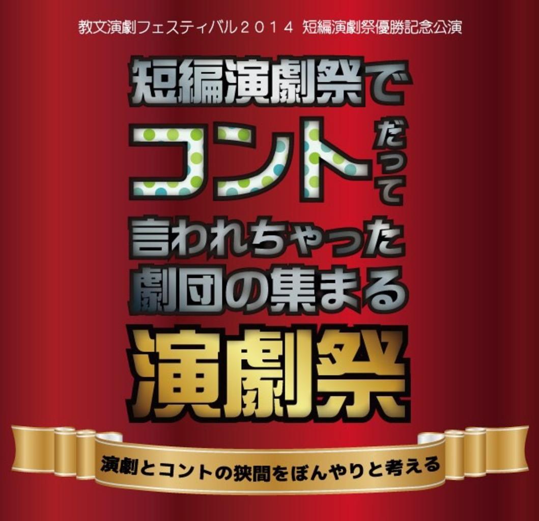 短編演劇祭でコントだって言われた劇団の集まる演劇祭 中央区 (3/3) 札幌