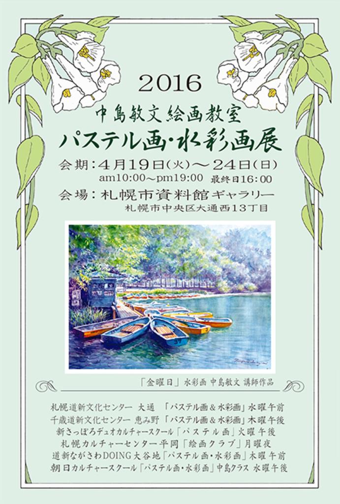 2016中島敏文絵画教室 パステル画・水彩画展 大通 (4/19〜23) 札幌