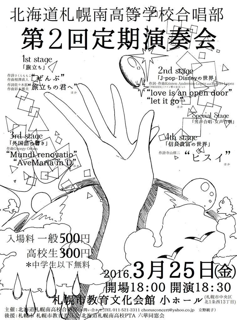 北海道札幌南高等学校合唱部 第2回定期演奏会 教育文化会館 (3/25) 札幌