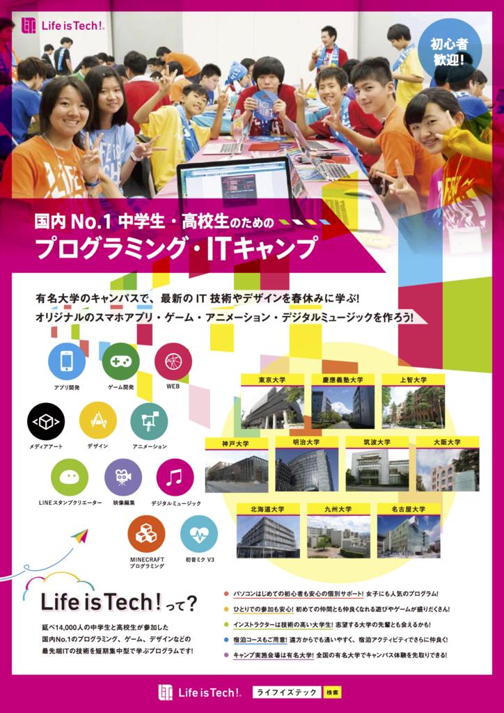 Life is Tech  中学生・高校生向けITキャンプ@北海道大学 北区 (3/26〜30) 札幌
