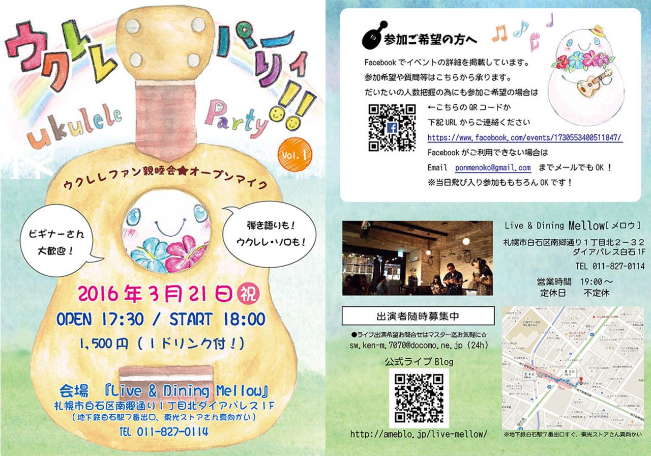 ウクレレ持ってみんなで集結 ウクレレパーリィ 白石区 (3/21) 札幌