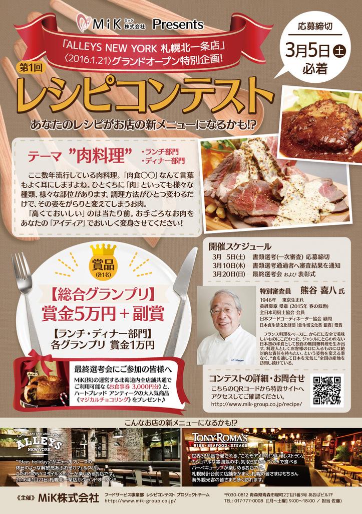 レシピコンテスト あなたのレシピがお店の新メニュー 札幌市 (2/5〜3/5) 札幌