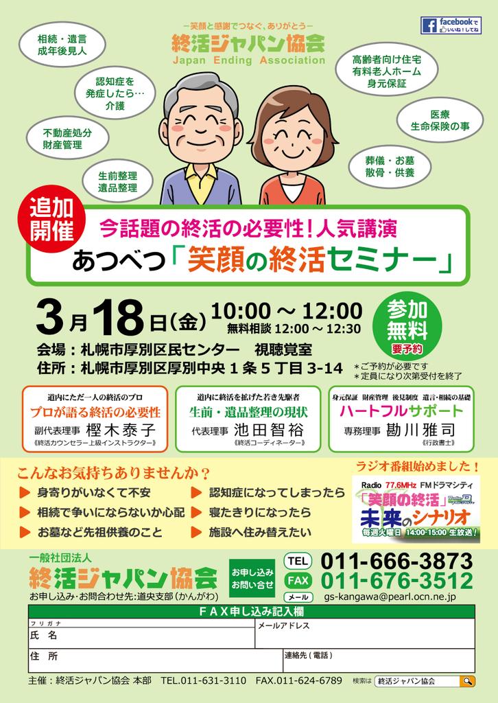 「笑顔の終活セミナー」in あつべつ 厚別区 (3/18) 札幌