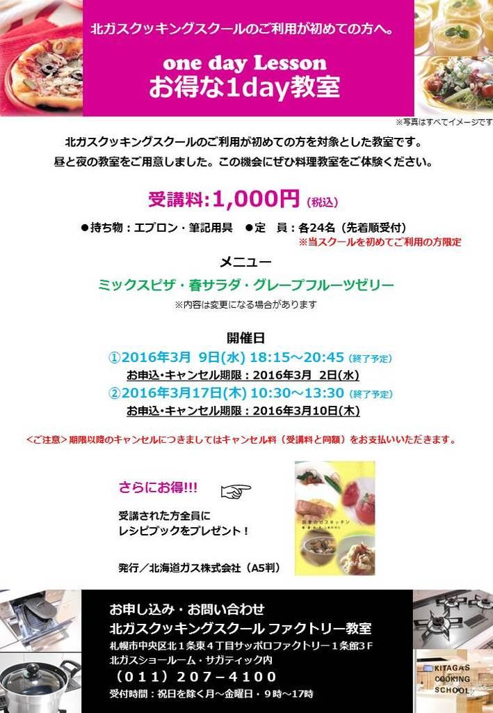 お得な1day教室北ガスクッキングスクール サッポロファクトリー (3/9〜17) 札幌