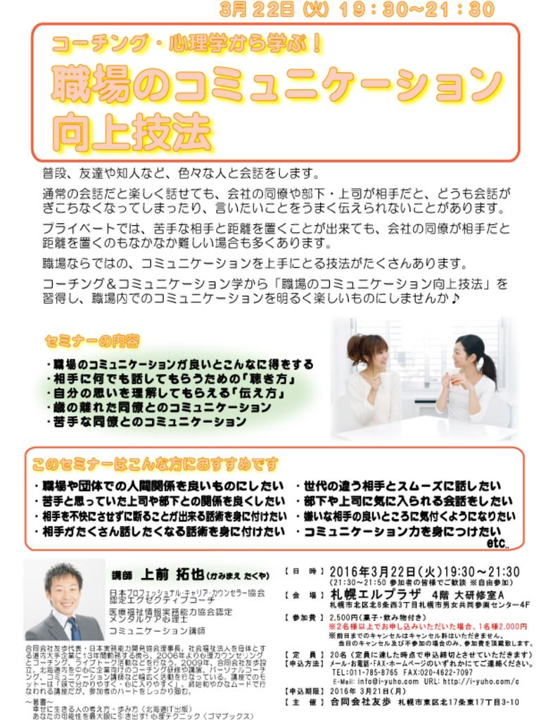コーチング心理学から学ぶコミュニケーション向上技法 エルプラザ (3/22) 札幌