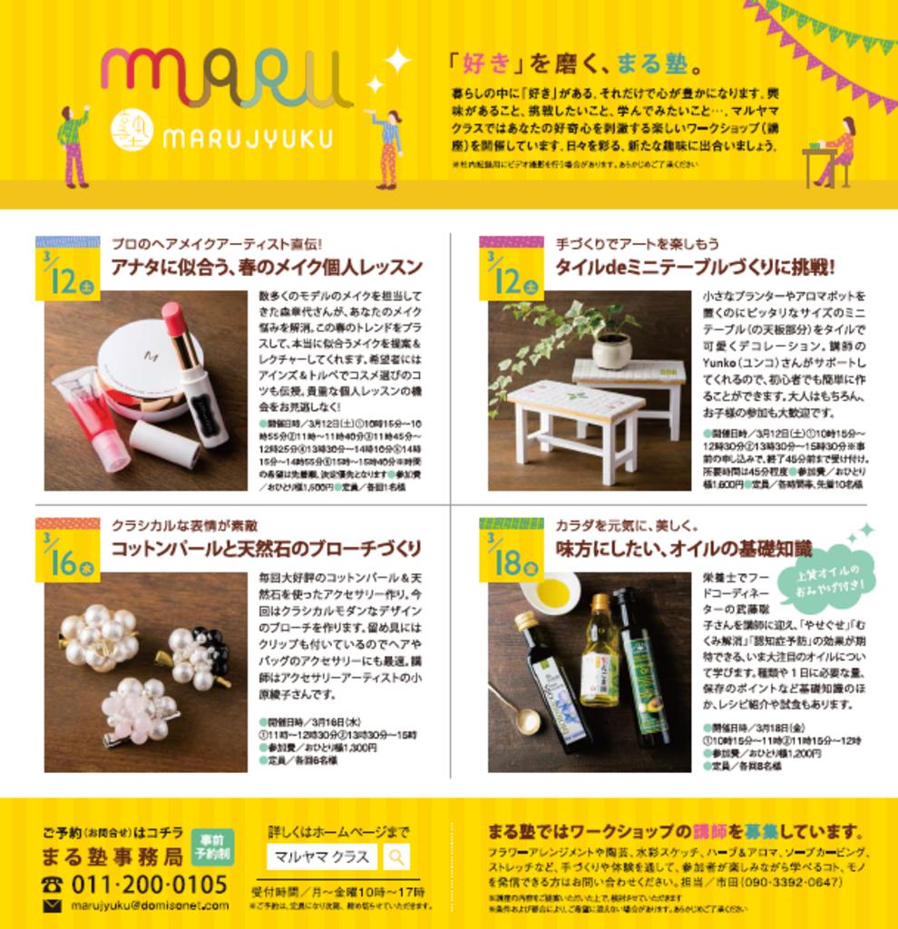 3月も 好き を磨く、まる塾開催します 中央区 (3/18) 札幌
