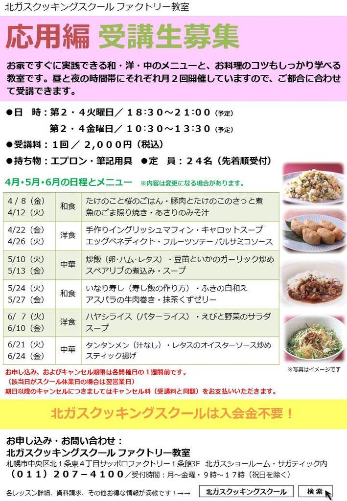 お料理・応用編 北ガスクッキングスクール サッポロファクトリー (4/12) 札幌