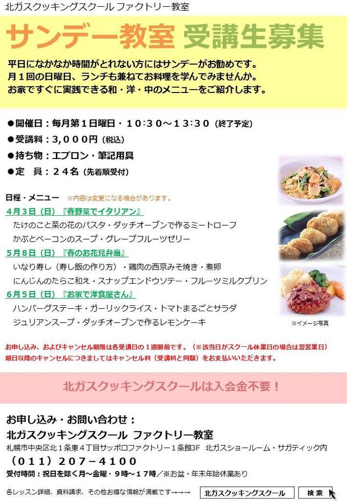サンデーお料理教室 (黒星)北ガスクッキング(黒星) サッポロファクトリー (4/3) 札幌
