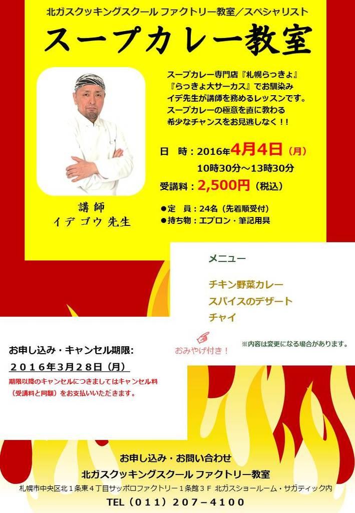 スープカレー教室北ガスクッキングスクール サッポロファクトリー (4/4) 札幌