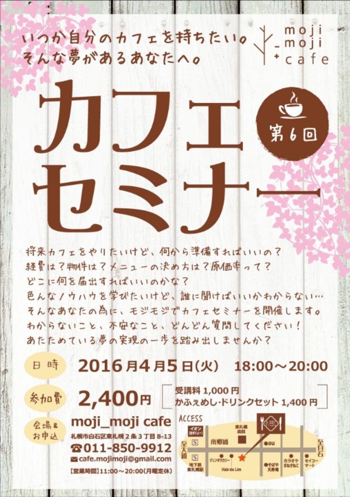 あたためている夢の実現の一歩 古民家で学ぶカフェセミナー 白石区 (4/5) 札幌