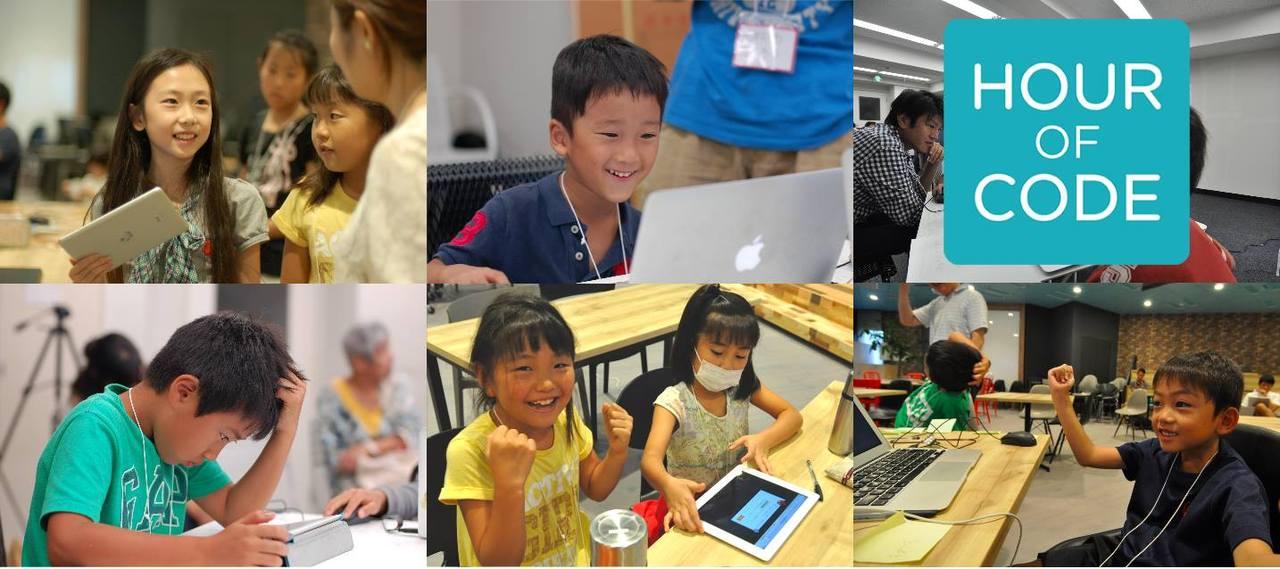 Hour Of Code × しゅふきた 子どものプログラミング体験 中央区 (4/2) 札幌