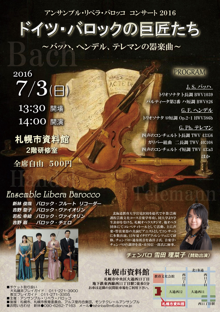 アンサンブル・リベラ・バロッコ コンサート2016 大通 (7/3) 札幌