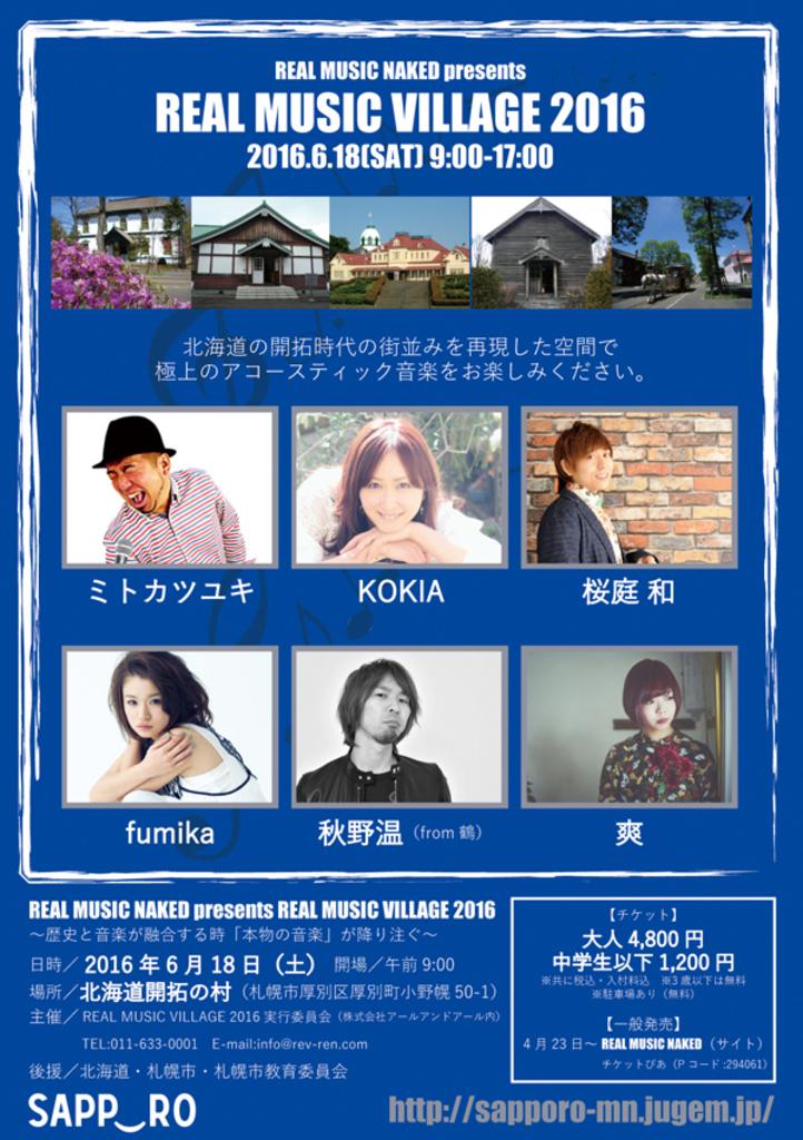 KOKIA他出演 REAL MUSIC VILLAGE 2016 厚別区 (6/18) 札幌