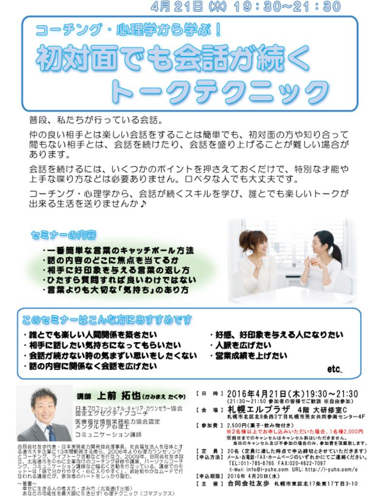 コーチング・心理学から学ぶ 初対面でも会話が続く エルプラザ (4/21) 札幌