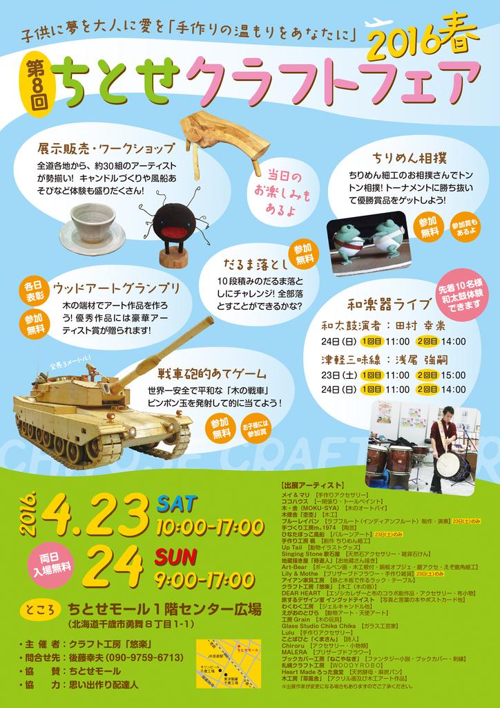 第8回ちとせクラフトフェア2016春 千歳市 (4/23) 札幌