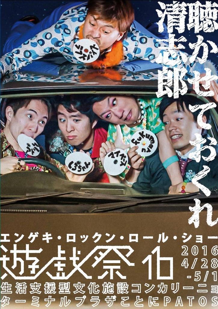 札幌で活動する若手劇団が投票で競い合う 遊戯祭16 琴似 (4/28〜5/1) 札幌