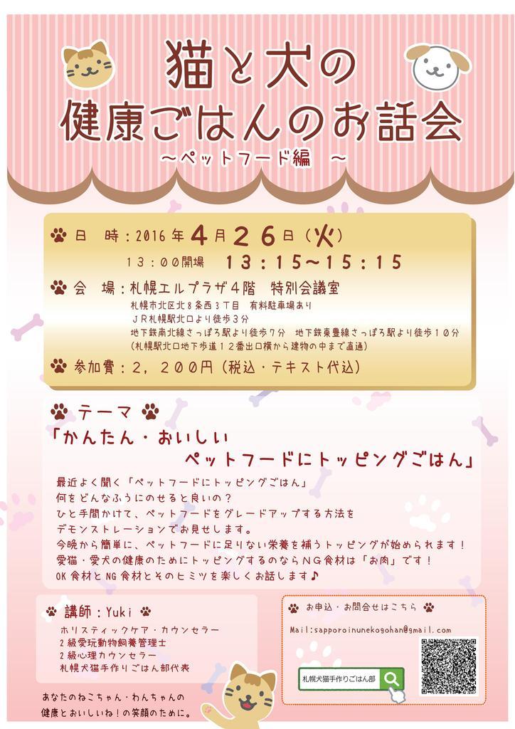 猫と犬のための健康ごはんのお話会 エルプラザ (4/26) 札幌