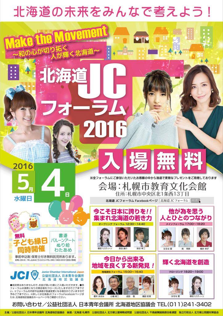 北海道JCフォーラム2016  人が輝く北海道 教育文化会館 (5/4) 札幌