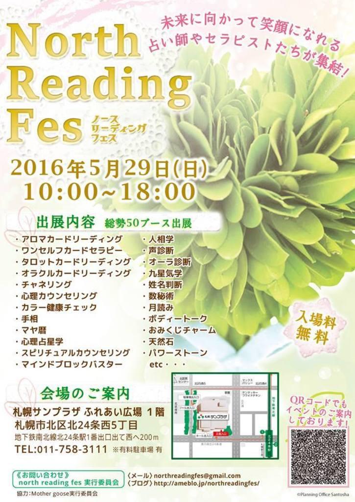 占い師が集結 North Reading Fes  ノースリーディングフェス 北区 (5/29) 札幌