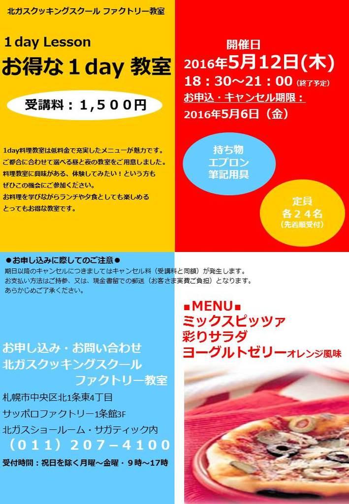お得な1day教室 手ごねでピザ作り サッポロファクトリー (5/12) 札幌