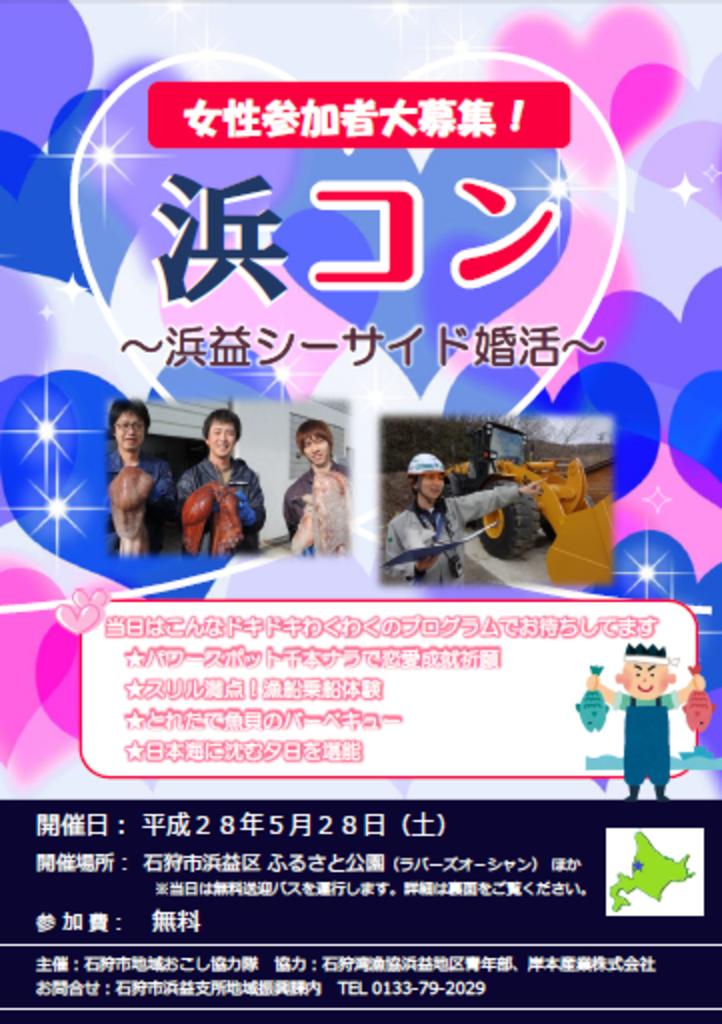 浜コン 浜益シーサイド婚活 女性参加者募集 石狩市 (5/28) 札幌
