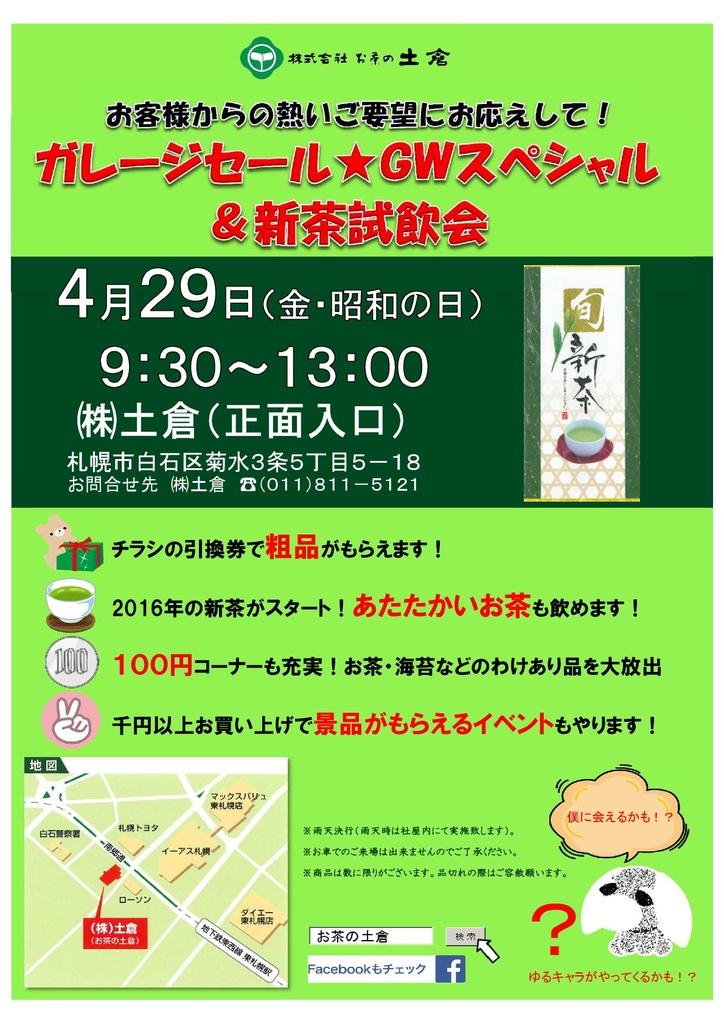 お茶犬が来る お茶と乾物のガレージセール&新茶試飲会 白石区 (4/29) 札幌