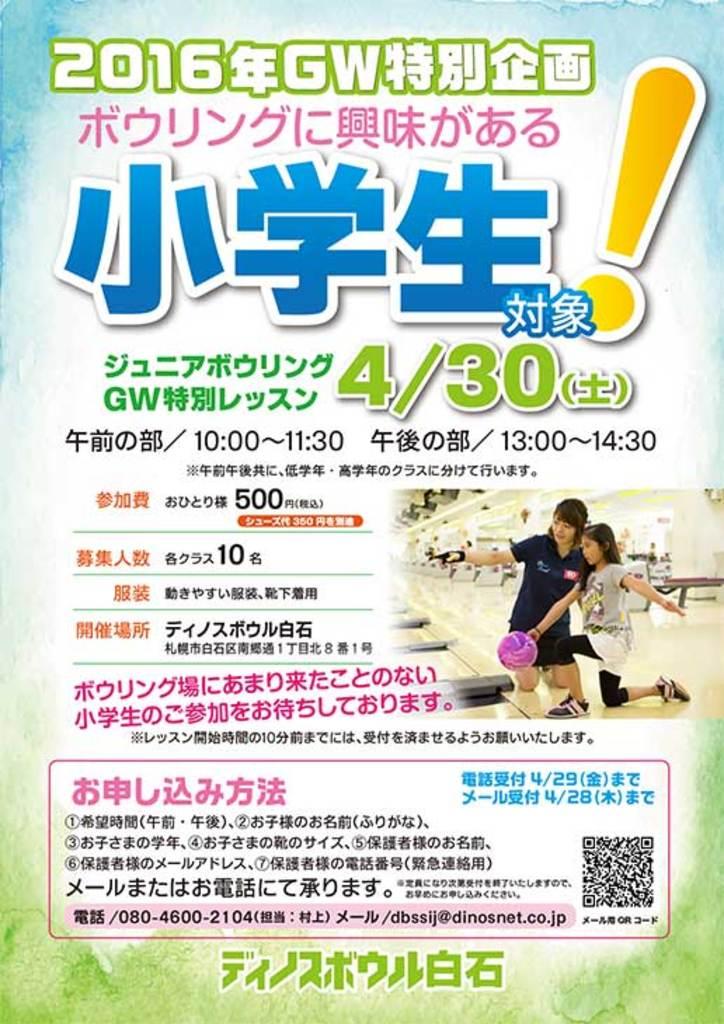 ワンコインで参加 小学生ボウリング教室開催 白石区 (4/30) 札幌