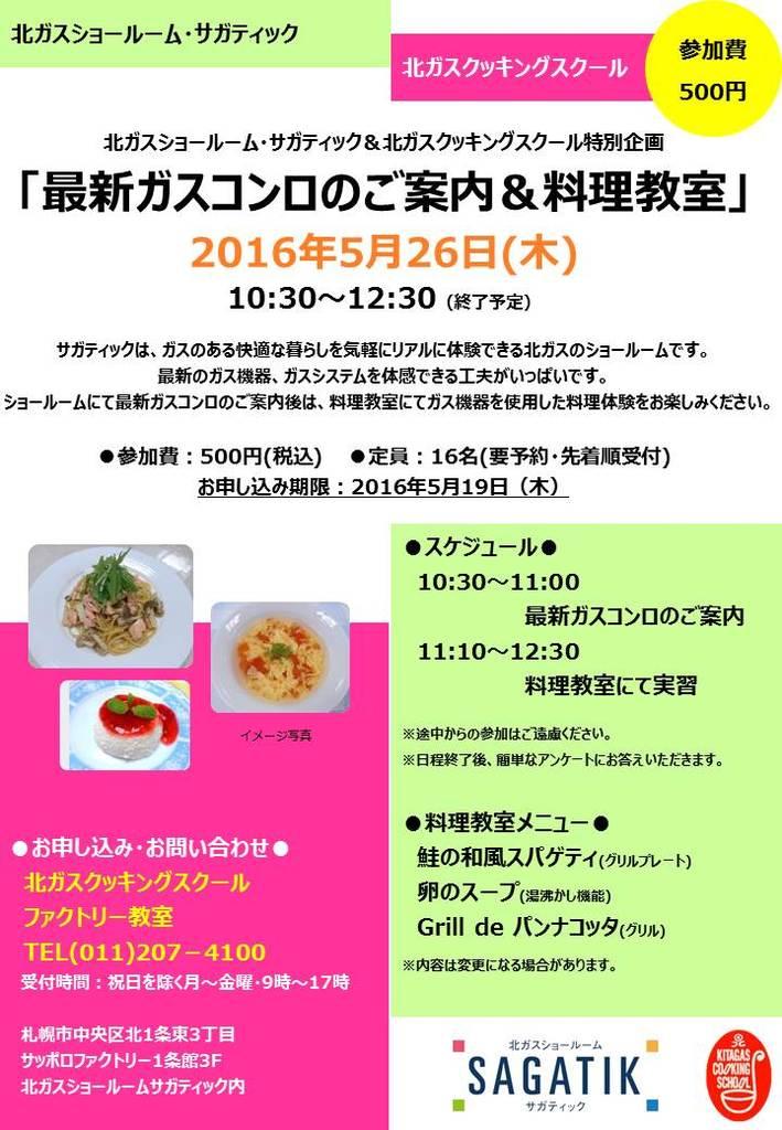 最新ガスコンロのご案内&料理教室  サッポロファクトリー (5/19) 札幌