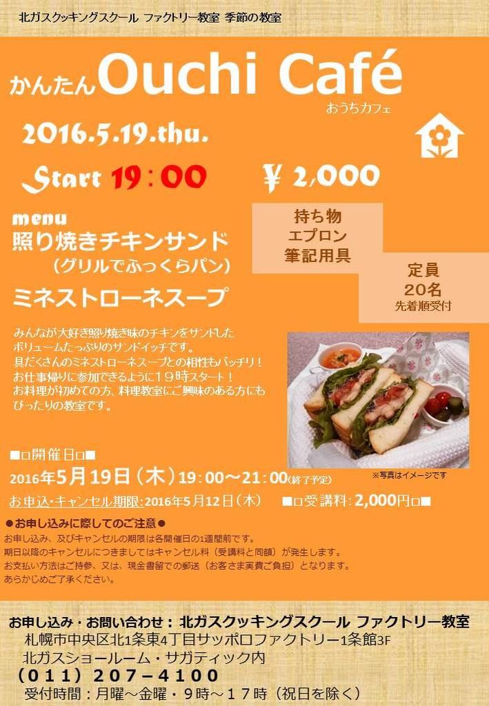 かんたんおうちカフェ19時スタート料理教室 サッポロファクトリー (5/19) 札幌