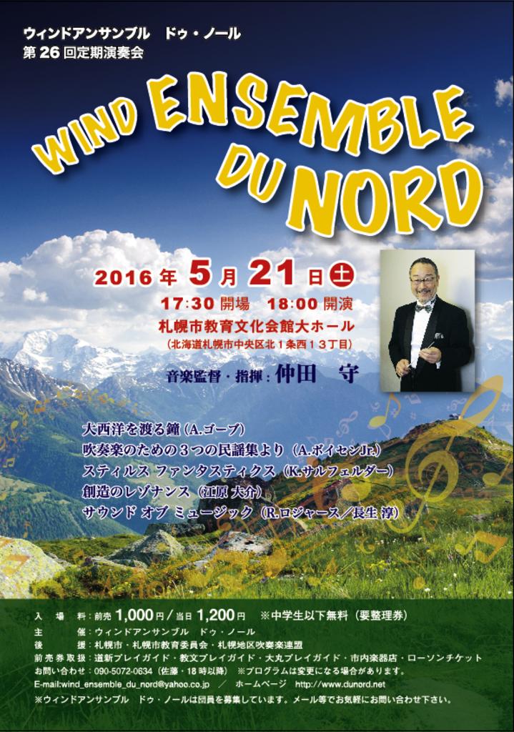 ウィンドアンサンブル ドゥ ノール 定期演奏会 教育文化会館 (5/21) 札幌