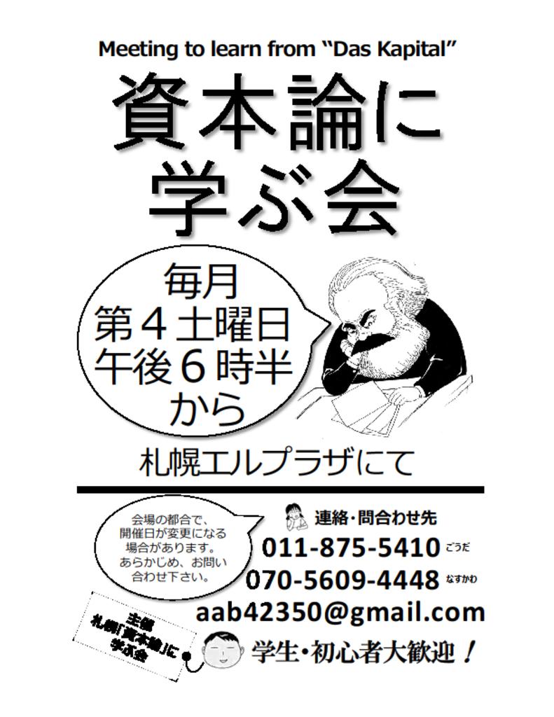 マルクスの言葉をゆっくり理解できる 資本論 学習会 エルプラザ (5/28) 札幌