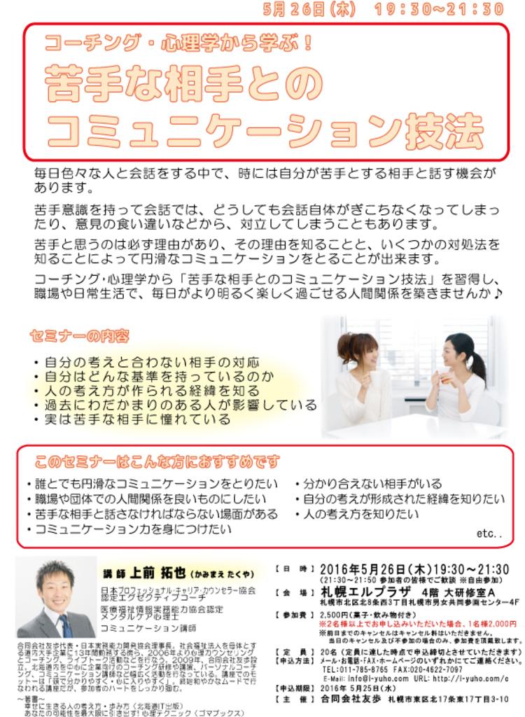 心理学から学ぶ苦手な相手とのコミュニケーション技法 エルプラザ (5/26) 札幌