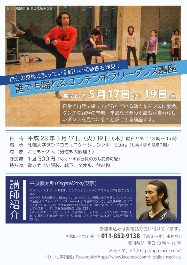 誰でも踊れるコンテンポラリーダンス講座 札幌大学 (5/17〜19) 札幌