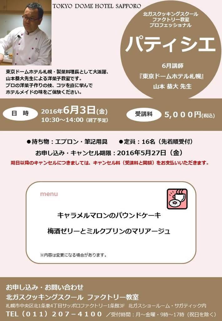 パティシエ 北ガスクッキングスクール サッポロファクトリー (6/3) 札幌