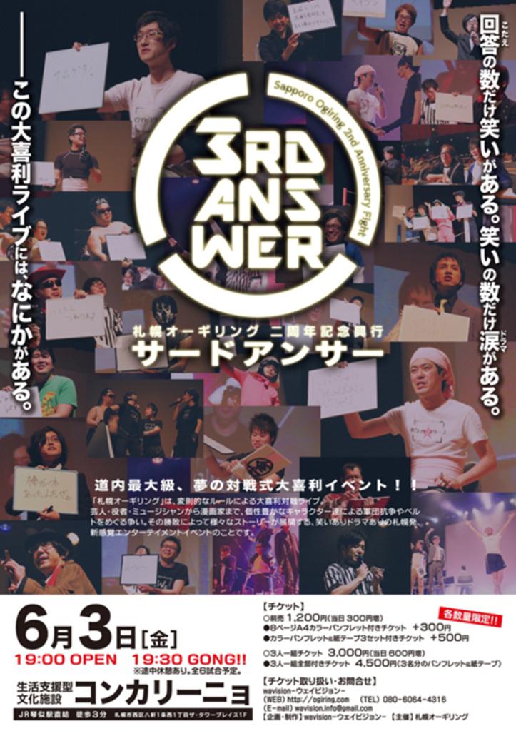 お笑いライブ 札幌オーギリング二周年記念興行サードアンサー 西区 (6/3) 札幌